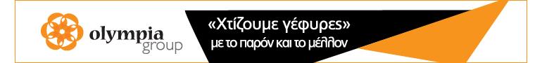 """OLYMPIA GROUP, """"Χτίζουμε γέφυρες"""" με το παρόν και το μέλλον"""